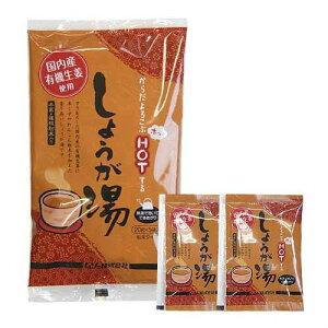 ムソー 国内産有機生姜使用 しょうが湯 100g〔20g×5袋〕