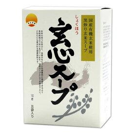 ムソー 玄心スープ 〔150g×5袋入〕/国産有機黒炒り玄米スープ