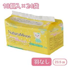 【送料当店負担】ナチュラムーン 生理用ナプキン 多い日の昼用 〔羽なし〕 18個入×24袋セット