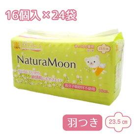 【送料当店負担】ナチュラムーン 生理用ナプキン 多い日の昼用 〔羽つき〕 16個入×24袋セット