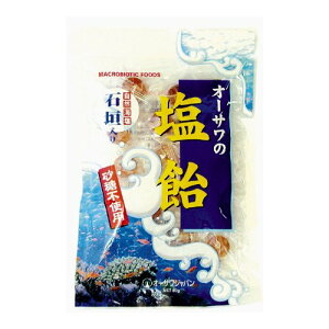 オーサワの塩飴 海水塩「石垣」入り・砂糖不使用 80g