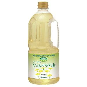 オーサワのなたねサラダ油 〔ペットボトル〕 1360g
