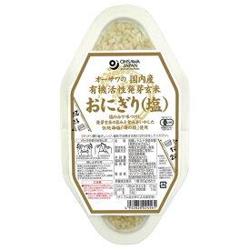 オーサワの国内産有機活性発芽玄米おにぎり 〔塩〕 90g×2個入