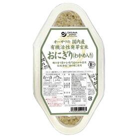 オーサワの国内産有機活性発芽玄米おにぎり 〔わかめ入り〕 90g×2個入