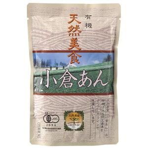 遠藤製餡 有機 天然美食 小倉あん 300g