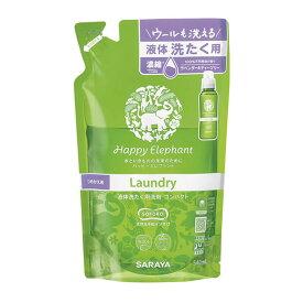 ハッピーエレファント 液体洗たく用洗剤 〔詰替用〕 540ml サラヤ