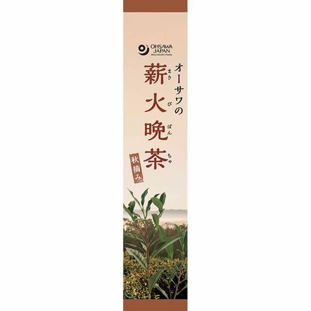 オーサワの薪火晩茶〔秋摘み〕 100g