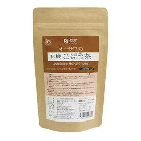 オーサワの有機ごぼう茶 〔ティーバッグ〕30g 〔1.5g×20パック〕 【メール便:2袋まで可】