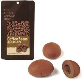 第3世界ショップ フェアトレードチョコレート 珈琲豆チョコ 50g