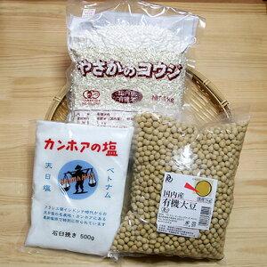 【予約】【冷蔵】 味噌手作り米こうじセット 〔有機【生】米こうじ1kg+有機大豆1kg+カンホアの塩500g〕