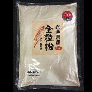 岩手県産全粒粉(ポラーノの小麦粉)1kg