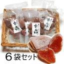 無くん蒸干し柿 〔市田柿〕 200g×6袋パック/さんさんファーム