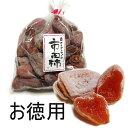 無くん蒸干し柿 〔市田柿〕1kg バラ徳用/さんさんファーム