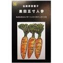 在来種/固定種/伝統野菜の種 黒田五寸人参8ml約1800粒/畑懐〔はふう〕の種【メール便可】