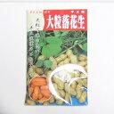 在来種/固定種/野菜の種「大粒落花生」80ml約50粒/畑懐〔はふう〕