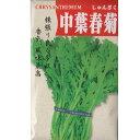 在来種/固定種/野菜のタネ「中葉春菊 15ml 約1800粒」畑懐〔はふう〕の種【メール便可】