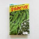 在来種/固定種/野菜の種「岩手みどり豆」50ml約100粒/畑懐〔はふう〕