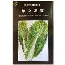 在来種/固定種/伝統野菜のタネ「かつお菜 5ml 約1400粒」畑懐〔はふう〕の種【メール便可】