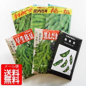 在来種/固定種/国産野菜のタネ「枝豆6種味くらべセット」【メール便送料当店負担】畑懐〔はふう〕
