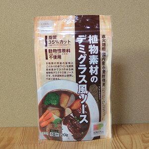 創健社 植物素材のデミグラス風ソース 120g〔6皿分〕