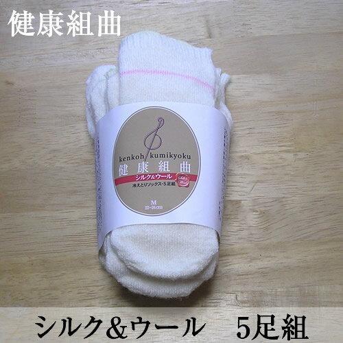 【送料無料】大法紡績 5足組冷えとりソックス 「健康組曲」〔シルク&ウール〕 M・L・LLサイズ 〔22-28cm〕 きなり 日本製