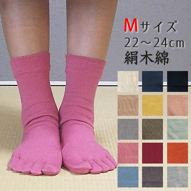 大法紡績 絹木綿靴下 〔5本指〕 Mサイズ 〔22-24cm〕 全15色 【メール便可】