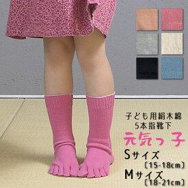 大法紡績 子ども用 絹木綿靴下 〔カカトなし・5本指〕 「元気っ子」 S〔15-18cm〕/ M〔18-21cm〕 全6色 【メール便可】