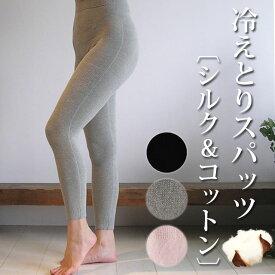 大法紡績 冷えとりスパッツ 〔シルク&コットン〕 日本製