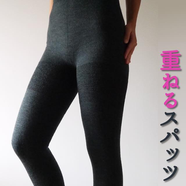 【冬季限定】大法紡績 重ねるスパッツ 〔シルク&ウール〕 日本製