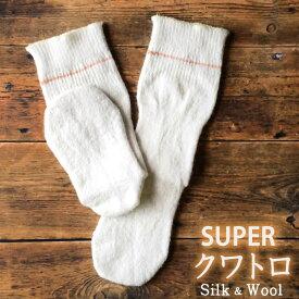【冬季限定】大法紡績 スーパークワトロ 〔シルク&ウール〕4層先丸靴下 【メール便可】