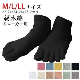 【夏季限定】大法紡績 絹木綿靴下 〔スニーカー用・5本指〕M L LLサイズ 全11色 日本製 【メール便可】