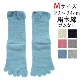 【夏季限定】大法紡績 絹木綿靴下 〔ゴムなし・5本指〕 Mサイズ 〔22-24cm〕 全6色 【メール便可】