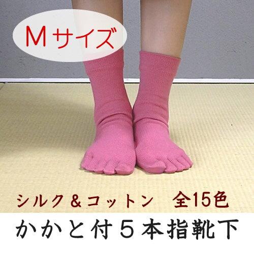 【メール便可】大法紡績 絹木綿かかと付5本指ソックス Mサイズ 〔22-24cm〕全15色 冷えとり靴下 内絹外綿 冷え取り 重ねばき レディース 温かい 日本製 冷え性 冷えとり健康法