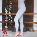 【冬季限定】【送料無料】大法紡績 冷えとりスパッツ〔シルク&ウール ダブル[W]〕 全5色 日本製