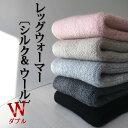 【冬季限定】大法紡績 レッグウォーマー 〔シルク&ウール ダブル[W]〕 全5色