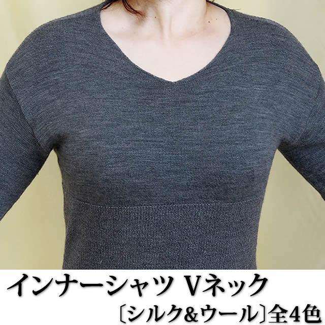 【冬季限定】 大法紡績 冷えとりインナーシャツ Vネック 〔シルク&ウール〕 全4色/