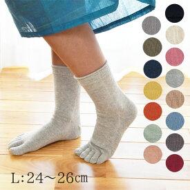 大法紡績 絹木綿靴下 〔5本指〕 Lサイズ 〔24-26cm〕 全15色 【メール便可】