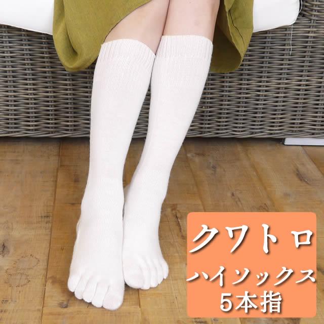 【冬季限定】大法紡績 クワトロ・ハイソックス〔シルク&ウール〕 4層5本指靴下 【メール便可】