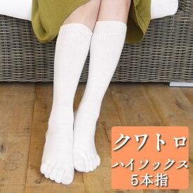 【冬季限定】大法紡績 クワトロ・ハイソックス 〔シルク&ウール〕 4層5本指靴下 【メール便可】