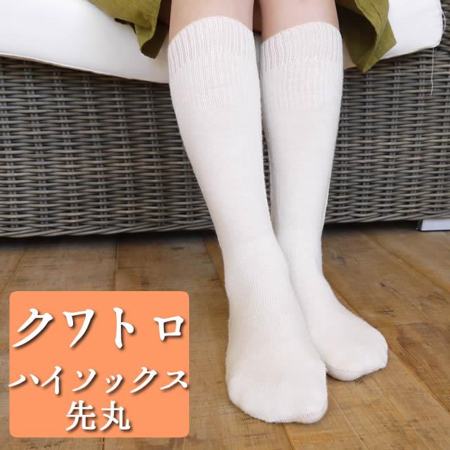 【冬季限定】大法紡績 クワトロ・ハイソックス〔シルク&ウール〕 4層先丸靴下 【メール便可】