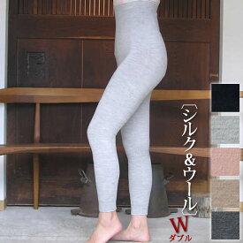 【冬季限定】大法紡績 冷えとりスパッツ〔シルク&ウール ダブル[W]〕 全5色 日本製 S /M /L/LL 【送料当店負担】