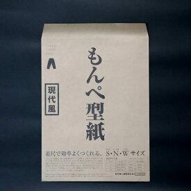 NHKあさイチで紹介! うなぎの寝床 もんぺ型紙 〔現代風〕 大人用 【メール便可】