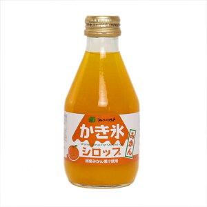 【無添加】かき氷シロップ みかん 180ml フルーツバスケット 無着色料 無香料 無保存料