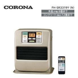 コロナ 2019年度モデル 石油ファンヒーター FH-SR3319BY (N) シャンパンゴールド ◆送料無料(沖縄県・離島・遠隔地を除く)