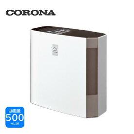 コロナ 2019年度モデル 加湿器 UF-H5019R (T) チョコブラウン 500mLタイプ ◆送料無料(沖縄県・離島・遠隔地を除く)