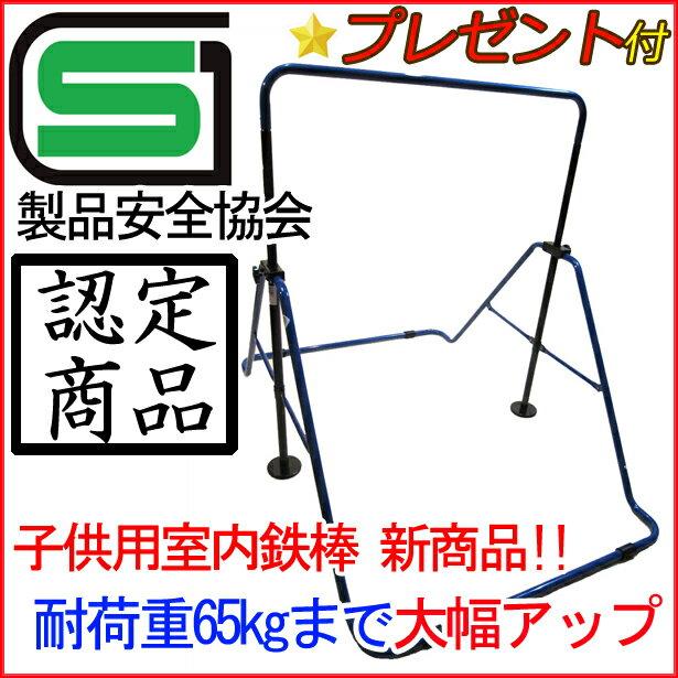 スーパー鉄棒65 子供用鉄棒屋内・室内 耐荷重65kg 家庭用 SGマーク付き FM-1544 屋外利用可 ブルー