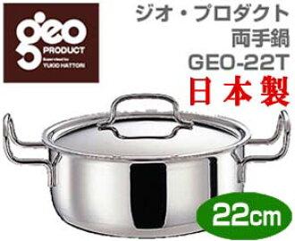 土力工程处的产品,宫崎制作所两锅 22 厘米 GEO-22T