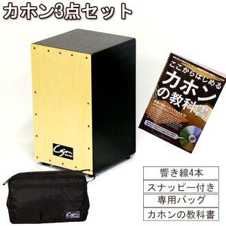 有kahon(sunappi有)+原始物包+CD的教学规则书3分安排TCA-2(cajon-set)