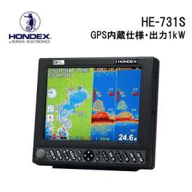 【代引き手数料無料】ホンデックス (HONDEX) HE-731S 10.4型液晶プロッターデジタル魚探 【GPS内蔵仕様・出力1kW】