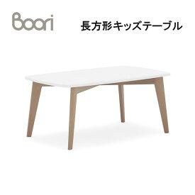 Boori ブーリ Thetis 長方形キッズテーブル BK-THRET 【送料無料※北海道・沖縄県・離島は除く】 【代金引換対象外】